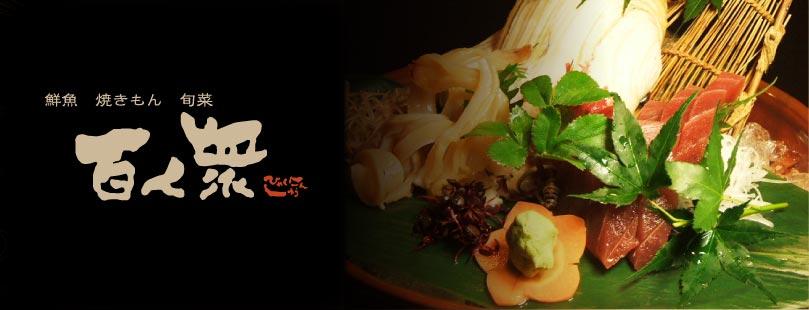 鮮魚 焼きもん 旬菜の「百人衆(ひゃくにんしゅう)」